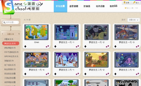 http://gameschool.cc/game/category/7/?o=name